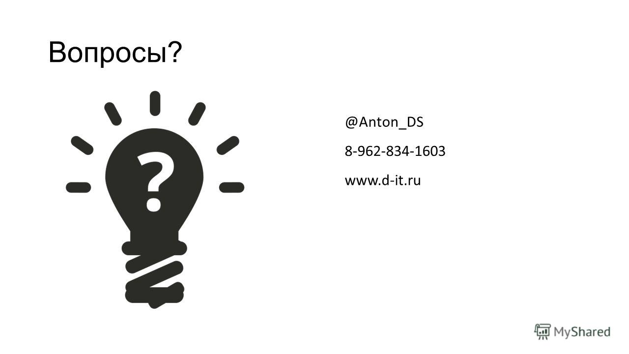 Вопросы? @Anton_DS 8-962-834-1603 www.d-it.ru