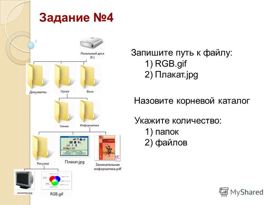 Запишите путь к файлу: 1)RGB.gif 2)Плакат.jpg Назовите корневой каталог Укажите количество: 1) папок 2) файлов Задание 4