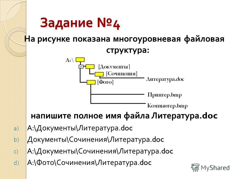 На рисунке показана многоуровневая файловая структура : напишите полное имя файла Литература.doc a) А :\ Документы \ Литература.doc b) Документы \ Сочинения \ Литература.doc c) А :\ Документы \ Сочинения \ Литература.doc d) А :\ Фото \ Сочинения \ Ли