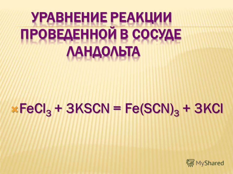 FeCl 3 + 3KSCN = Fe(SCN) 3 + 3KCl FeCl 3 + 3KSCN = Fe(SCN) 3 + 3KCl