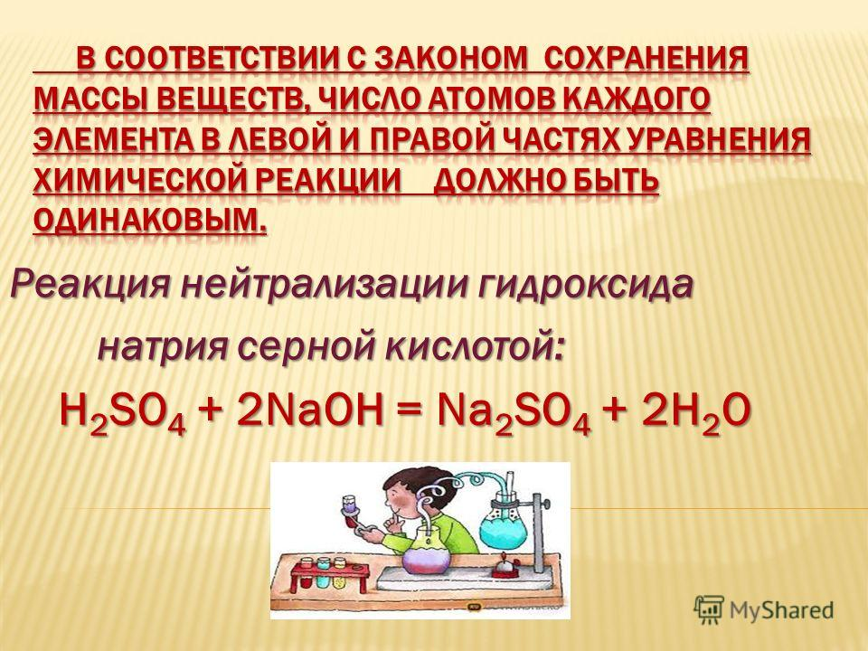 Реакция нейтрализации гидроксида натрия серной кислотой: натрия серной кислотой: H 2 SO 4 + 2NaOH = Na 2 SO 4 + 2H 2 O H 2 SO 4 + 2NaOH = Na 2 SO 4 + 2H 2 O
