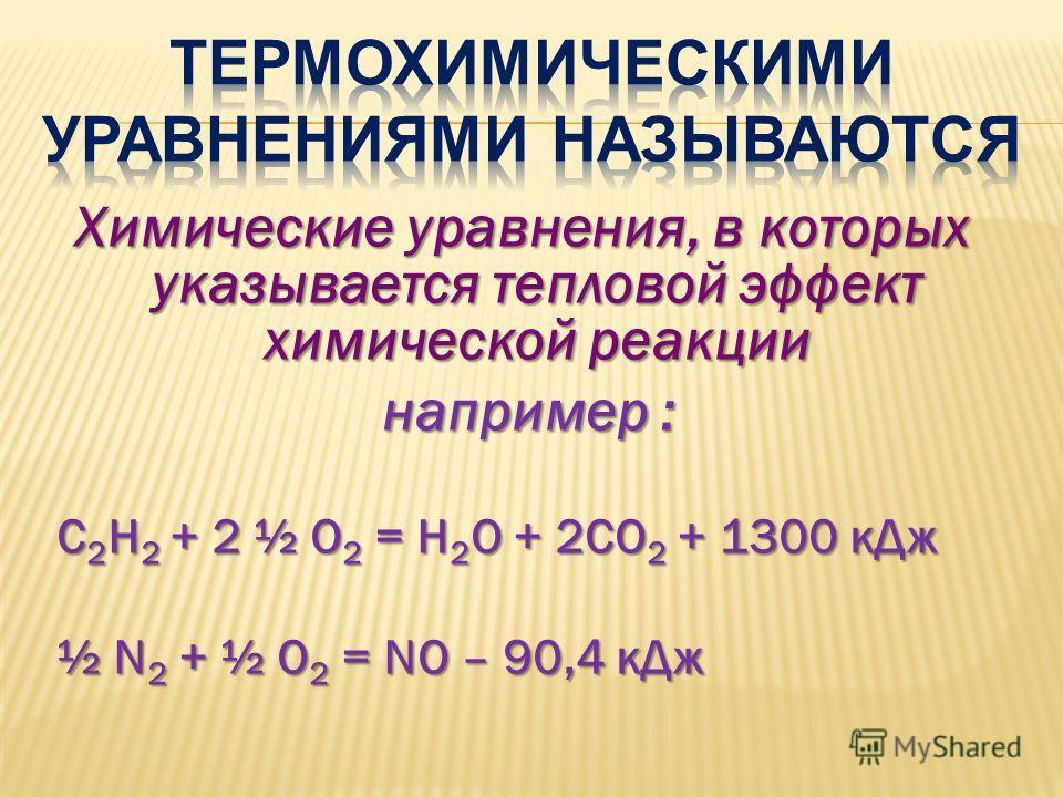 Химические уравнения, в которых указывается тепловой эффект химической реакции например : С 2 Н 2 + 2 ½ O 2 = H 2 O + 2CO 2 + 1300 к Дж ½ N 2 + ½ O 2 = NO – 90,4 к Дж