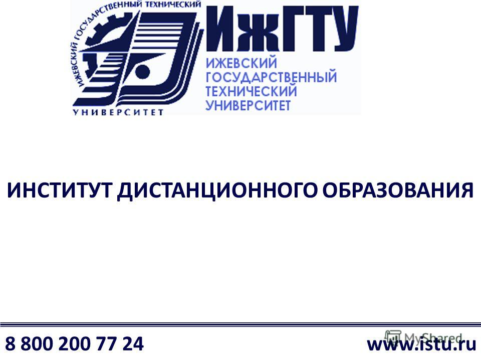ИНСТИТУТ ДИСТАНЦИОННОГО ОБРАЗОВАНИЯ 8 800 200 77 24 www.istu.ru
