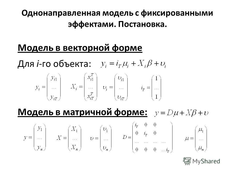 Однонаправленная модель с фиксированными эффектами. Постановка. Модель в векторной форме Для i-го объекта: Модель в матричной форме: