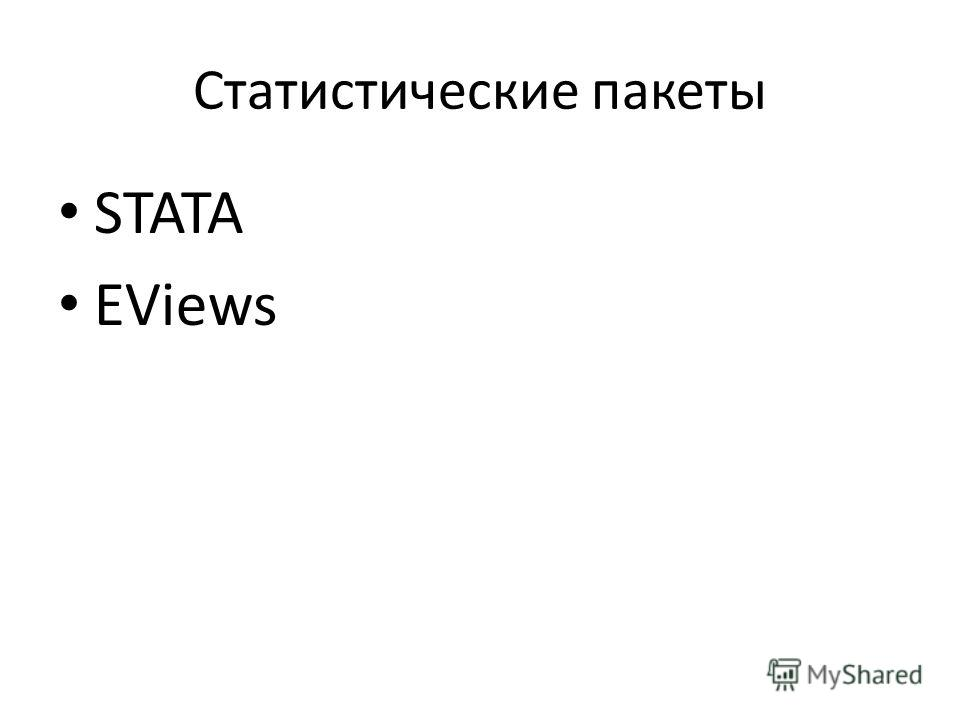 Статистические пакеты STATA EViews