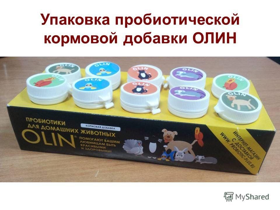 Упаковка пробиотической кормовой добавки ОЛИН