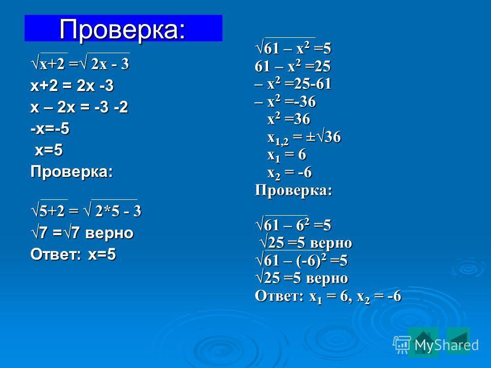 Проверка: х+2 = 2 х - 3 х – 2 х = -3 -2 -х=-5 х=5 х=5Проверка: 5+2 = 2*5 - 3 7 =7 верно Ответ: х=5 61 – х 2 =5 61 – х 2 =25 – х 2 =25-61 – х 2 =-36 х 2 =36 х 2 =36 х 1,2 = ±36 х 1,2 = ±36 х 1 = 6 х 1 = 6 х 2 = -6 х 2 = -6Проверка: 61 – 6 2 =5 25 =5 в