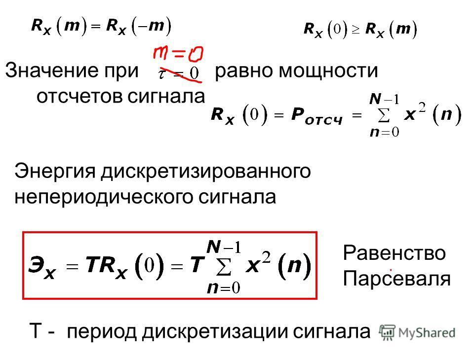 Значение при равно мощности отсчетов сигнала Энергия дискретизированного непериодического сигнала Равенство Парсеваля Т - период дискретизации сигнала