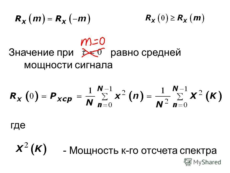 Значение при равно средней мощности сигнала где - Мощность к-го отсчета спектра