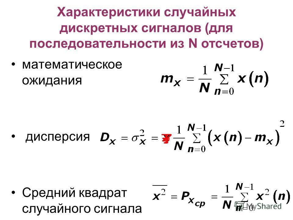 Характеристики случайных дискретных сигналов (для последовательности из N отсчетов) математическое ожидания дисперсия Средний квадрат случайного сигнала