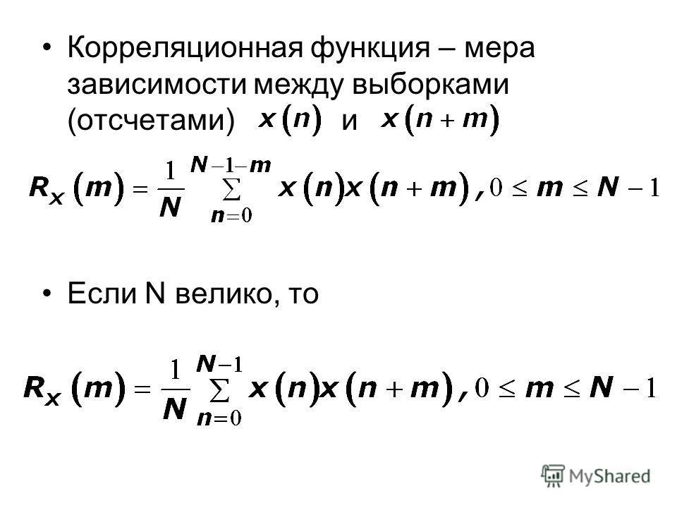 Корреляционная функция – мера зависимости между выборками (отсчетами) и Если N велико, то