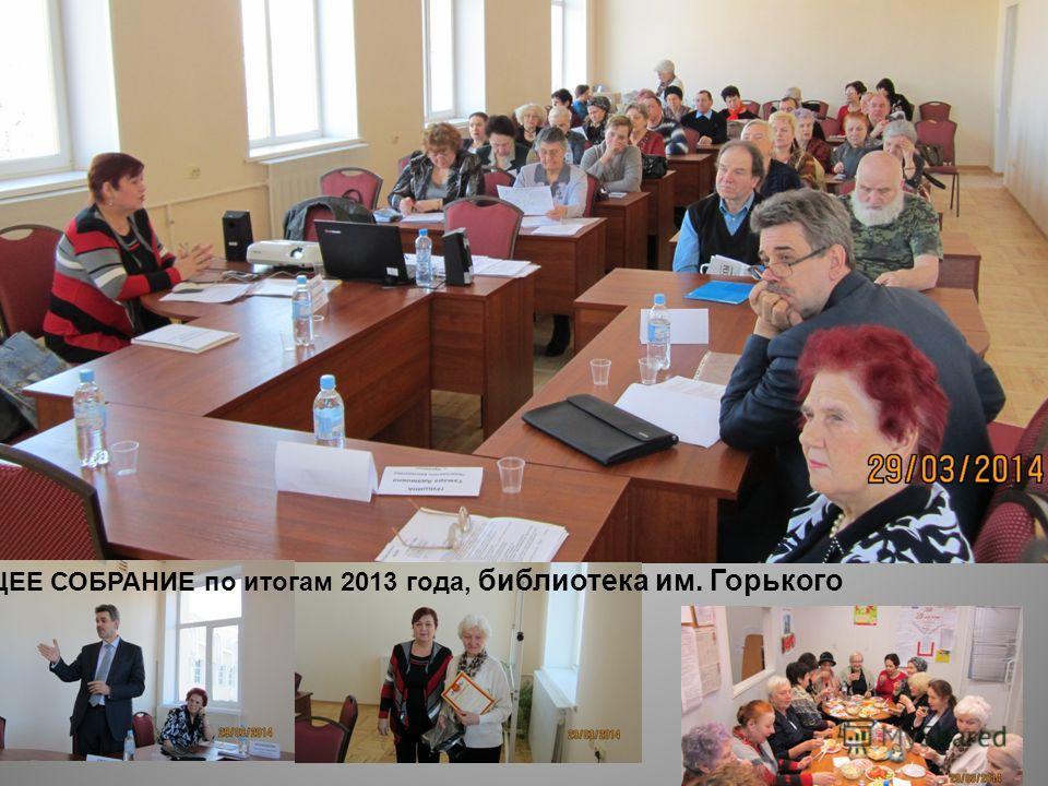 ОБЩЕЕ СОБРАНИЕ по итогам 2013 года, библиотека им. Горького