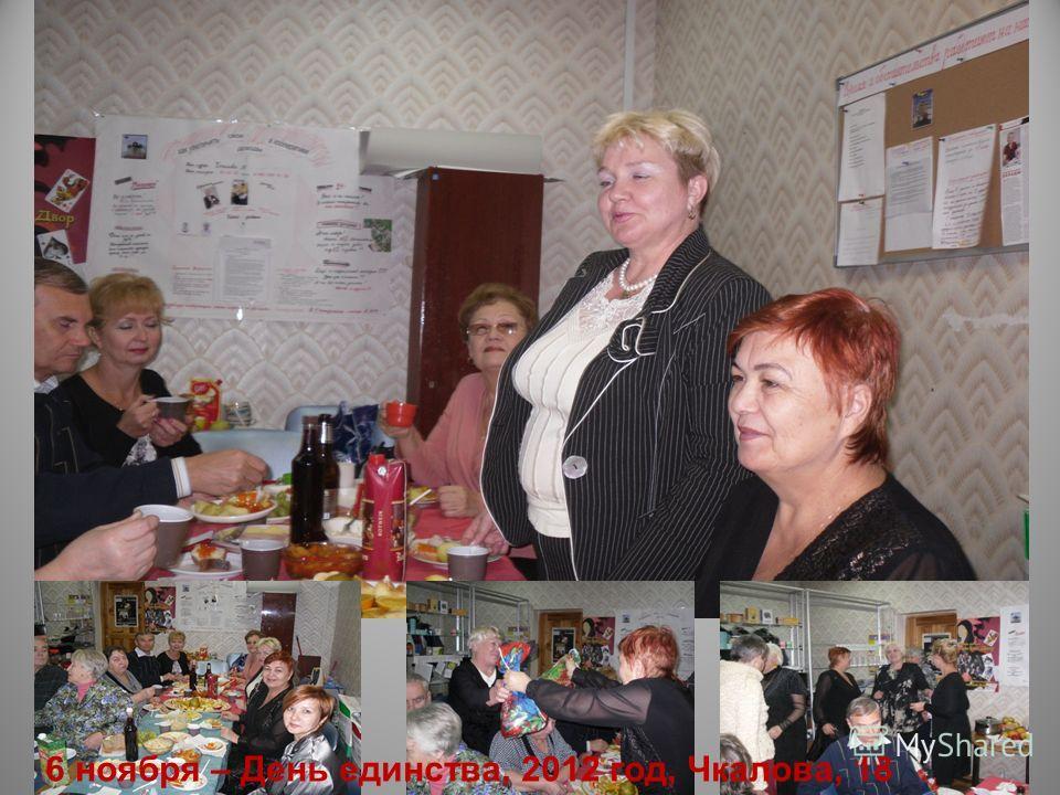 6 ноября – День единства, 2012 год, Чкалова, 18