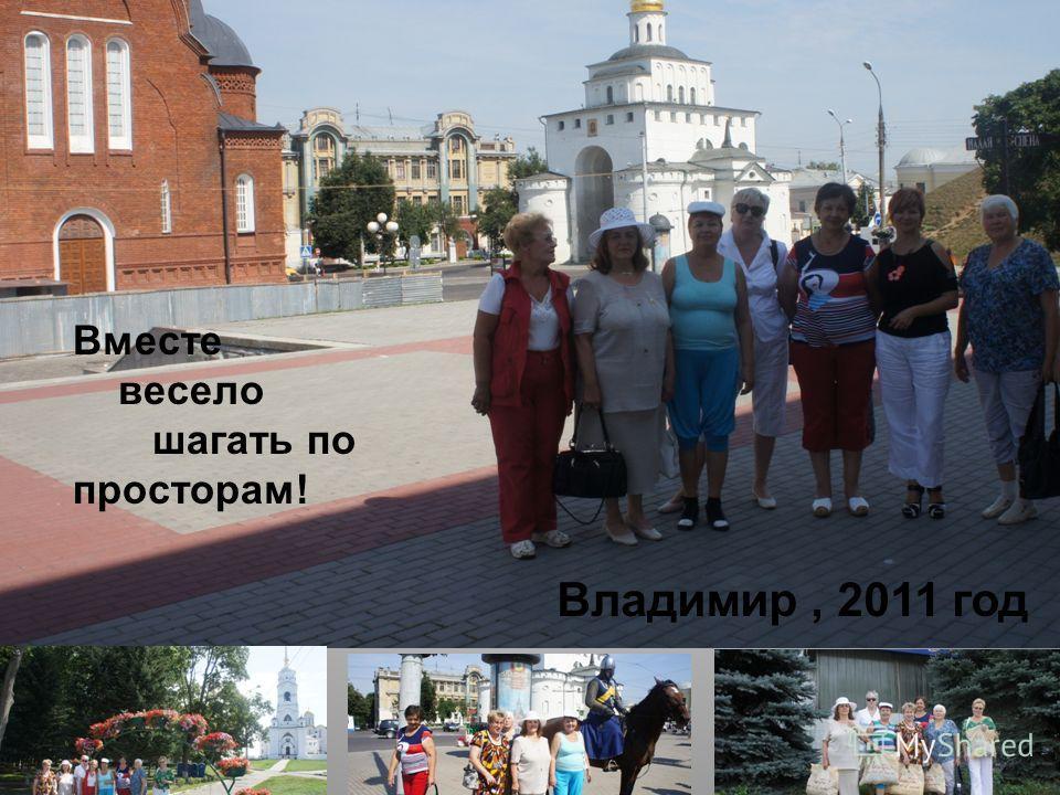 Вместе весело шагать по просторам! Владимир, 2011 год