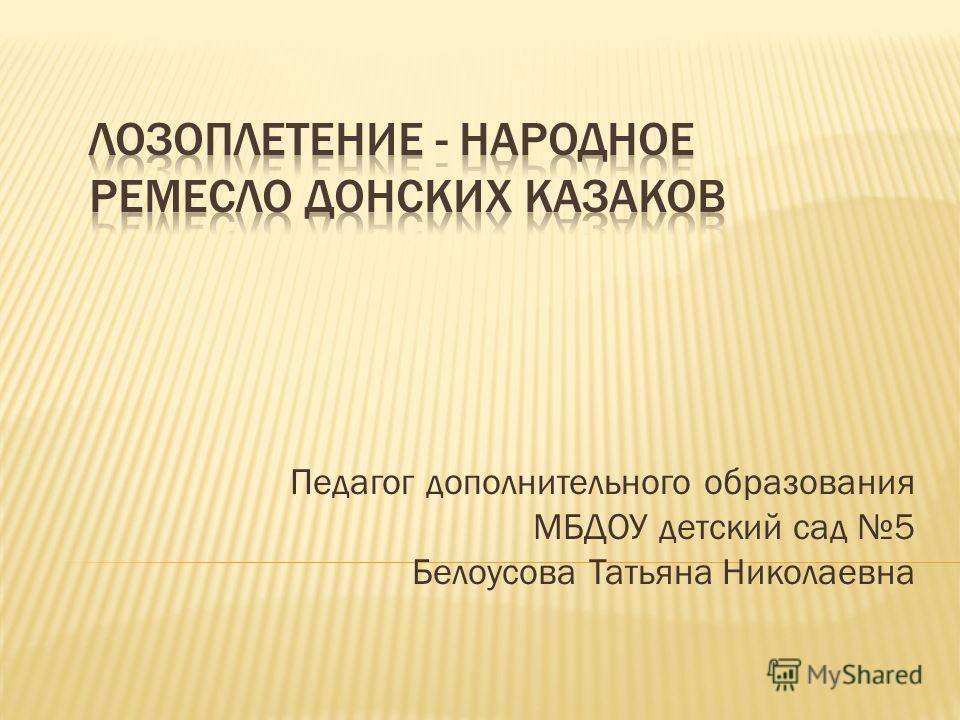 Педагог дополнительного образования МБДОУ детский сад 5 Белоусова Татьяна Николаевна