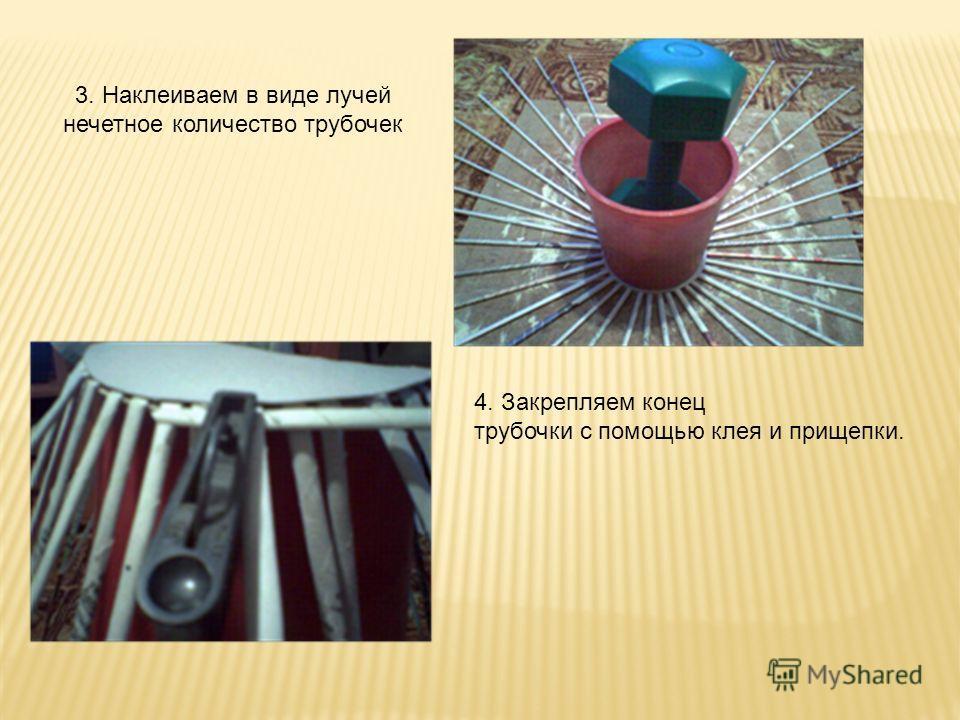 3. Наклеиваем в виде лучей нечетное количество трубочек 4. Закрепляем конец трубочки с помощью клея и прищепки.