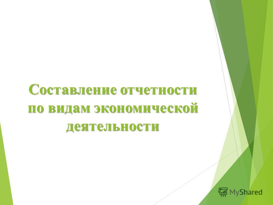Составление отчетности по видам экономической деятельности