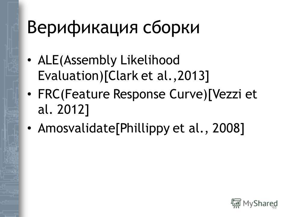 Верификация сборки ALE(Assembly Likelihood Evaluation)[Clark et al.,2013] FRC(Feature Response Curve)[Vezzi et al. 2012] Amosvalidate[Phillippy et al., 2008] 48