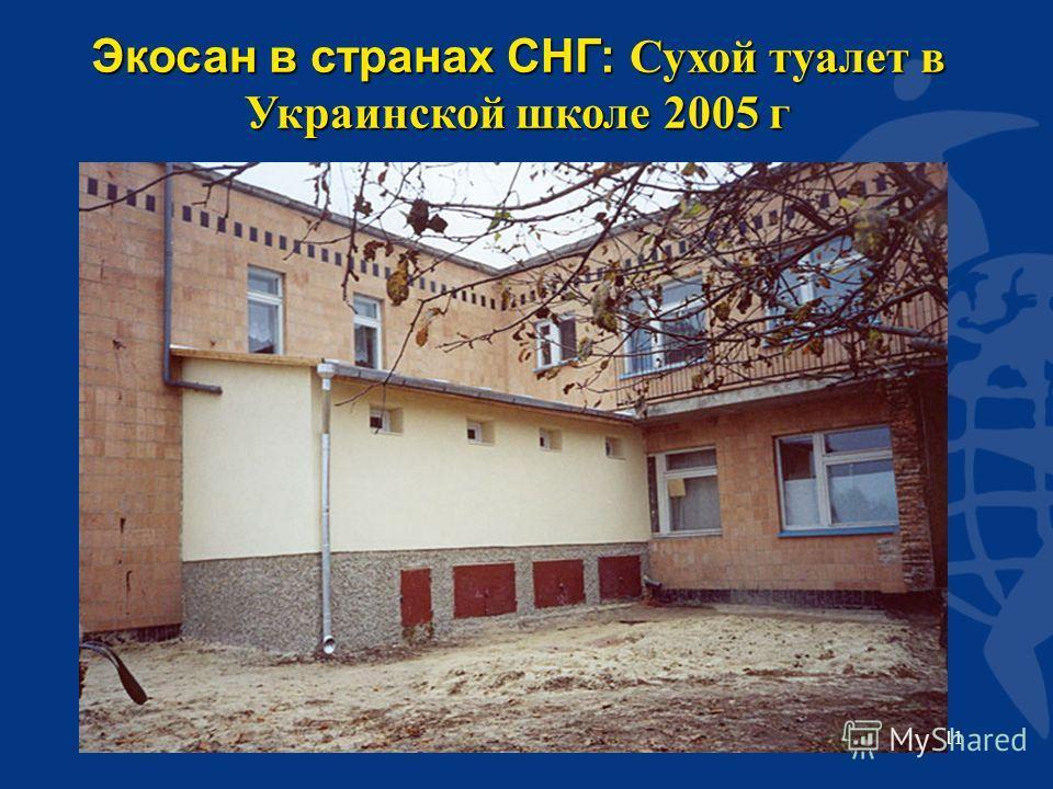 11 Экосан в странах СНГ: Сухой туалет в Украинской школе 2005 г