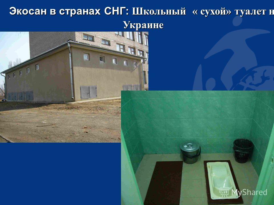 13 Экосан в странах СНГ: Школьный « сухой» туалет на Украине Экосан в странах СНГ: Школьный « сухой» туалет на Украине