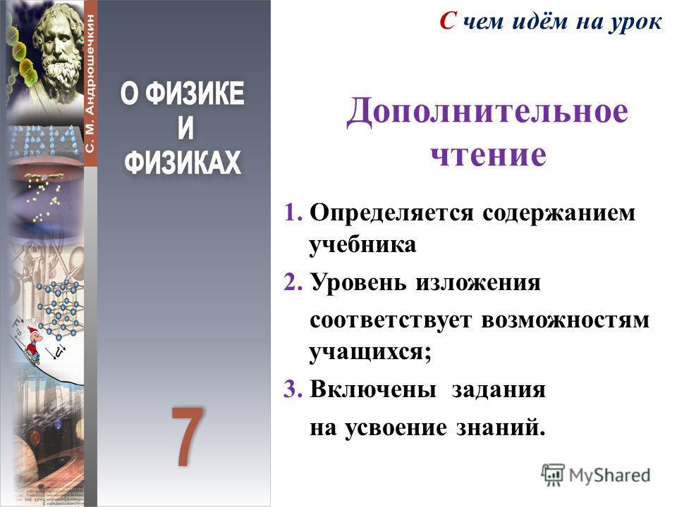 Дополнительное чтение 1. Определяется содержанием учебника 2. Уровень изложения соответствует возможностям учащихся; 3. Включены задания на усвоение знаний. С чем идём на урок