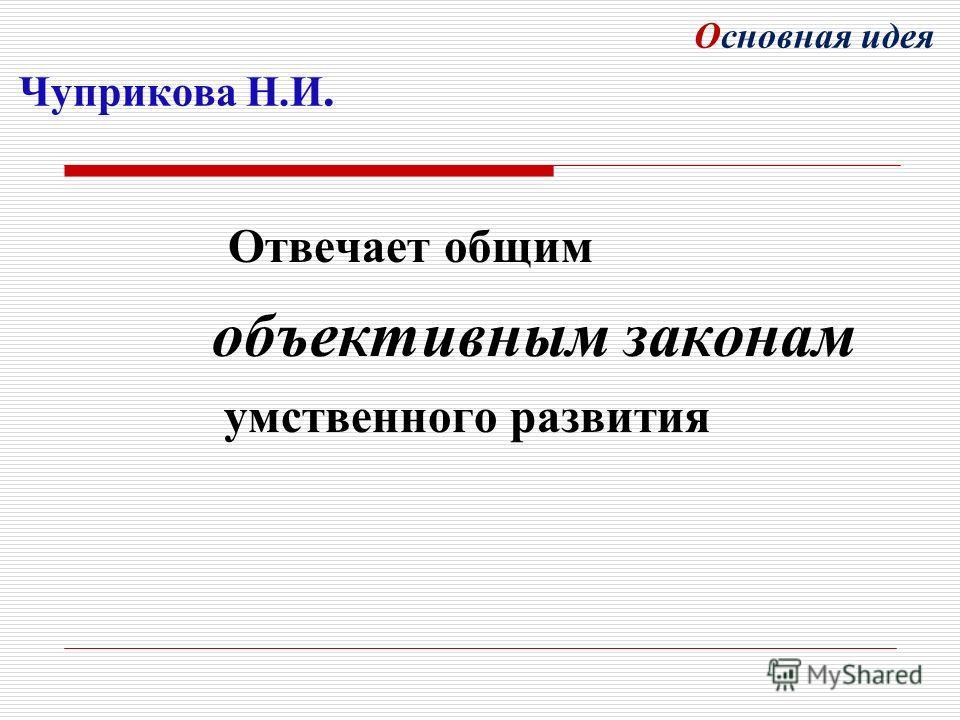 Основная идея Чуприкова Н.И. Отвечает общим объективным законам умственного развития
