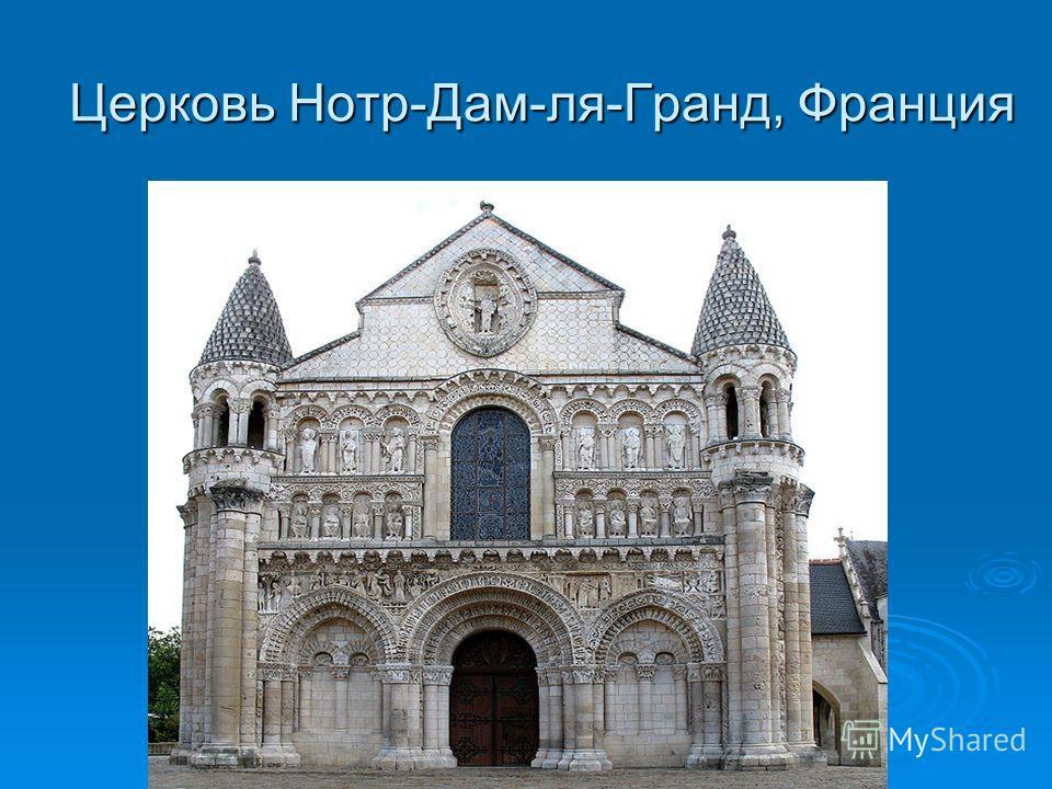 Церковь Нотр-Дам-ля-Гранд, Франция Церковь Нотр-Дам-ля-Гранд, Франция