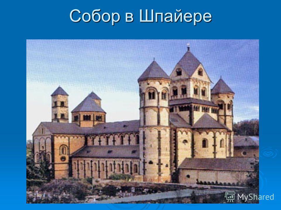 Собор в Шпайере