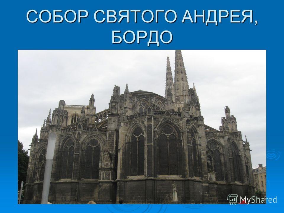 СОБОР СВЯТОГО АНДРЕЯ, БОРДО
