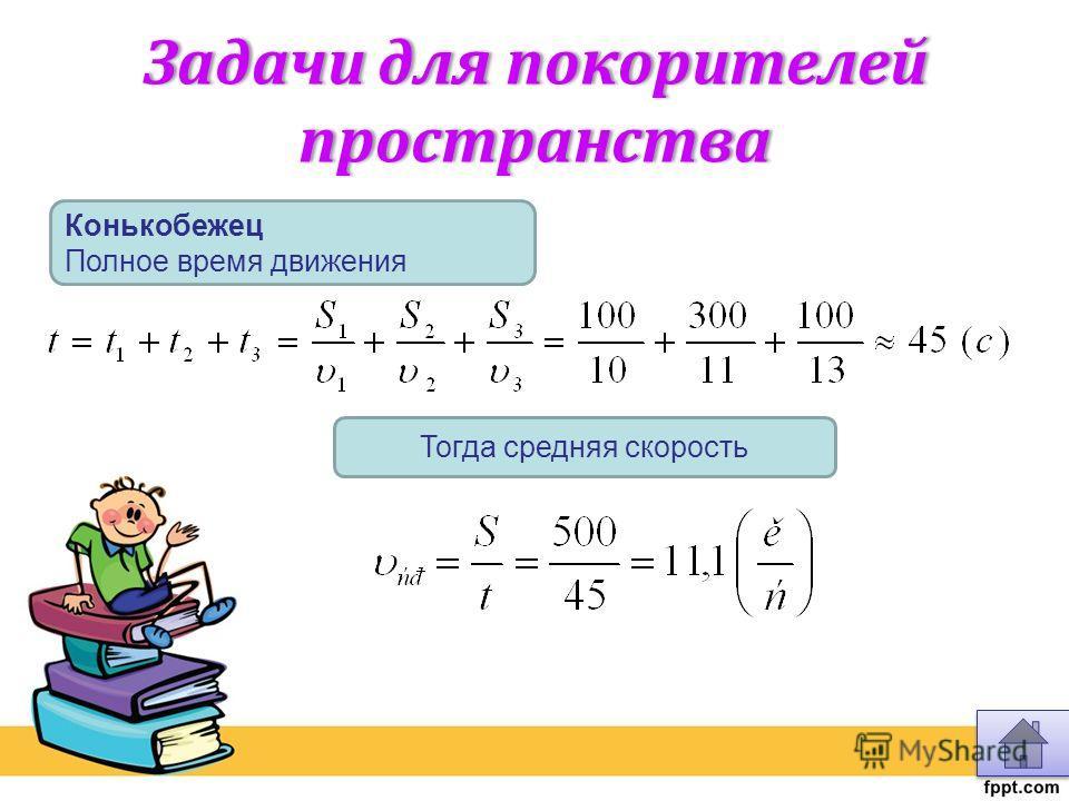 Задачи для покорителей пространства Конькобежец Полное время движения Тогда средняя скорость