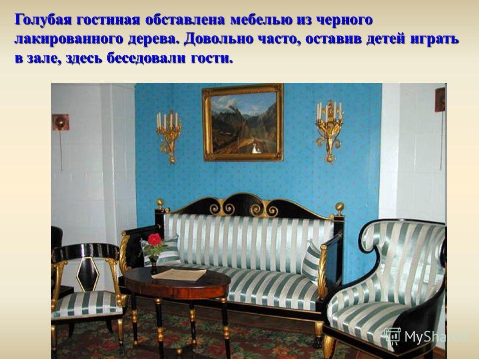 Голубая гостиная обставлена мебелью из черного лакированного дерева. Довольно часто, оставив детей играть в зале, здесь беседовали гости.