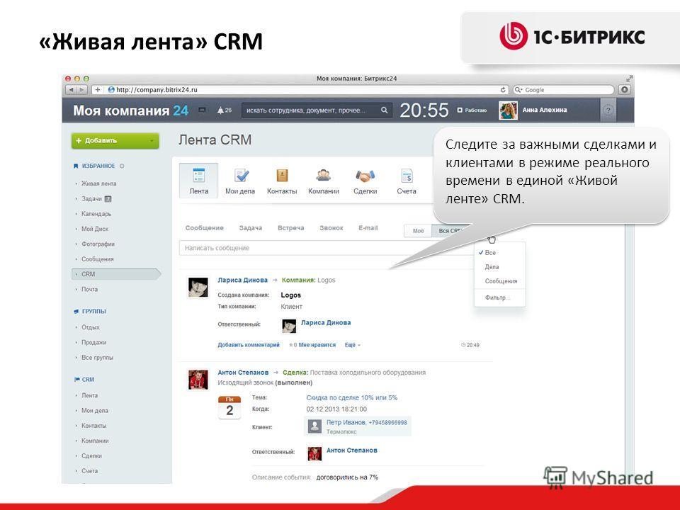 «Живая лента» CRM Следите за важными сделками и клиентами в режиме реального времени в единой «Живой ленте» CRM.