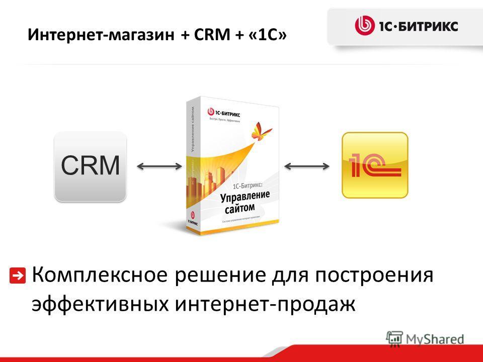 Интернет-магазин + CRM + « 1C » Комплексное решение для построения эффективных интернет-продаж CRM