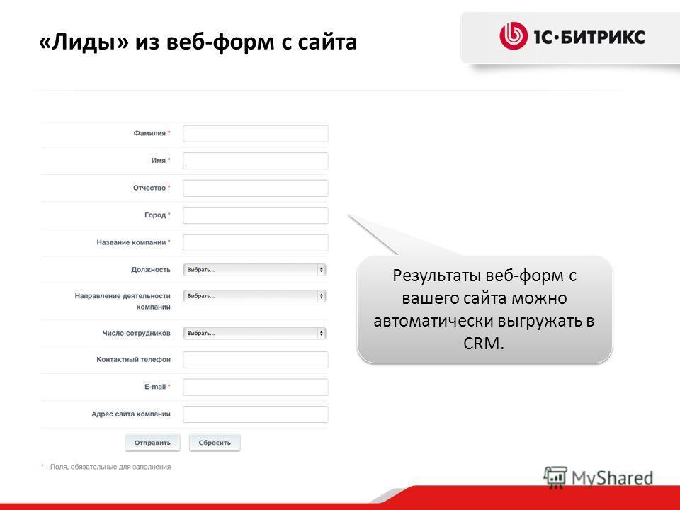 Результаты веб-форм с вашего сайта можно автоматически выгружать в CRM. «Лиды» из веб-форм с сайта