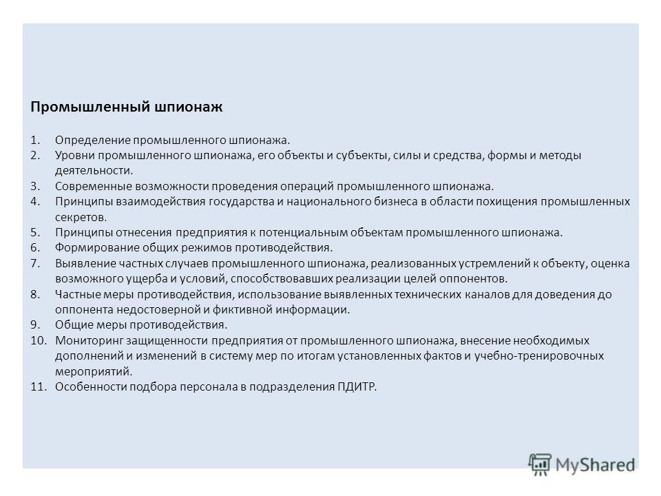 Промышленный шпионаж 1. Определение промышленного шпионажа. 2. Уровни промышленного шпионажа, его объекты и субъекты, силы и средства, формы и методы деятельности. 3. Современные возможности проведения операций промышленного шпионажа. 4. Принципы вза