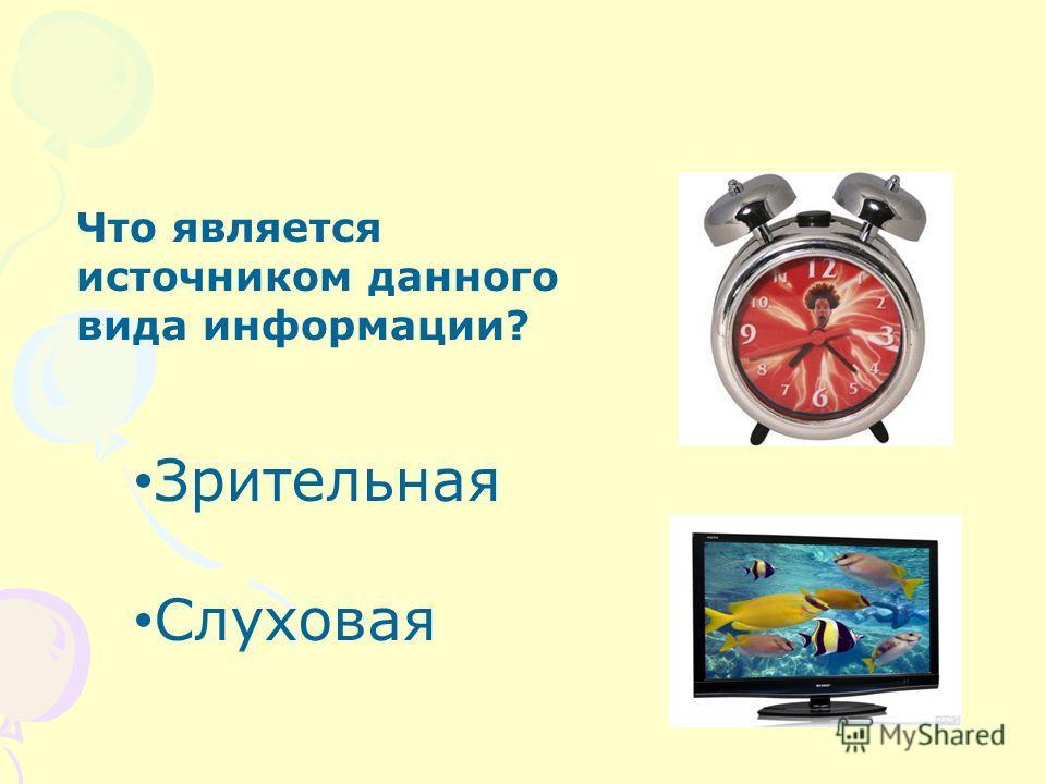 Зрительная Слуховая Что является источником данного вида информации?