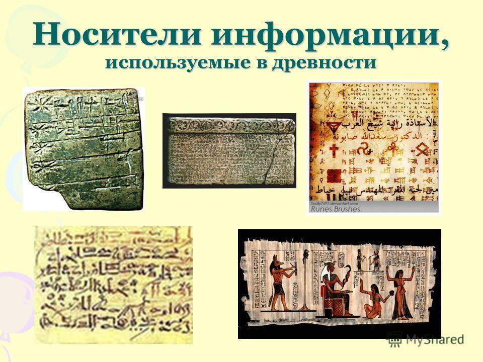 Носители информации, используемые в древности