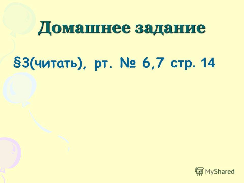 Домашнее задание §3(читать), рт. 6,7 стр. 14