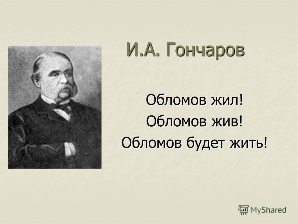И.А. Гончаров Обломов жил! Обломов жив! Обломов будет жить!