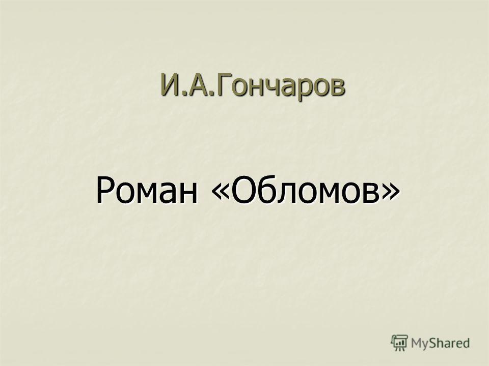 И.А.Гончаров Роман «Обломов»