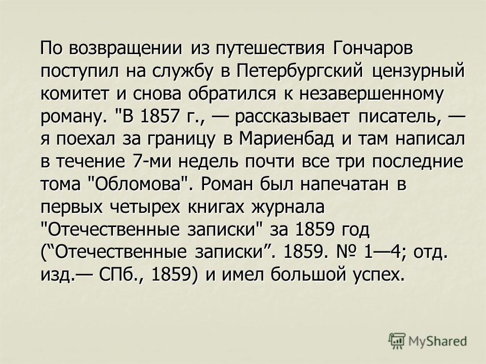 По возвращении из путешествия Гончаров поступил на службу в Петербургский цензурный комитет и снова обратился к незавершенному роману.