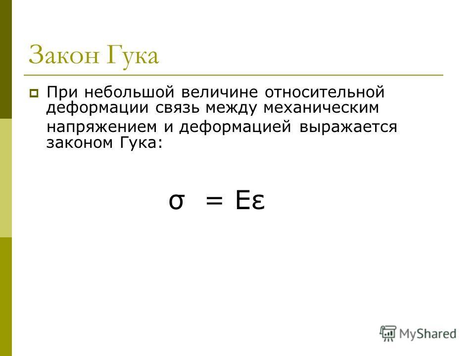 Закон Гука При небольшой величине относительной деформации связь между механическим напряжением и деформацией выражается законом Гука: σ = Еε