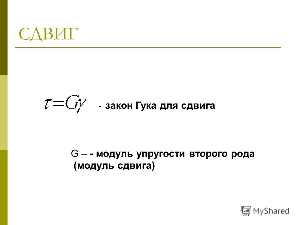 СДВИГ - закон Гука для сдвига G – - модуль упругости второго рода (модуль сдвига)