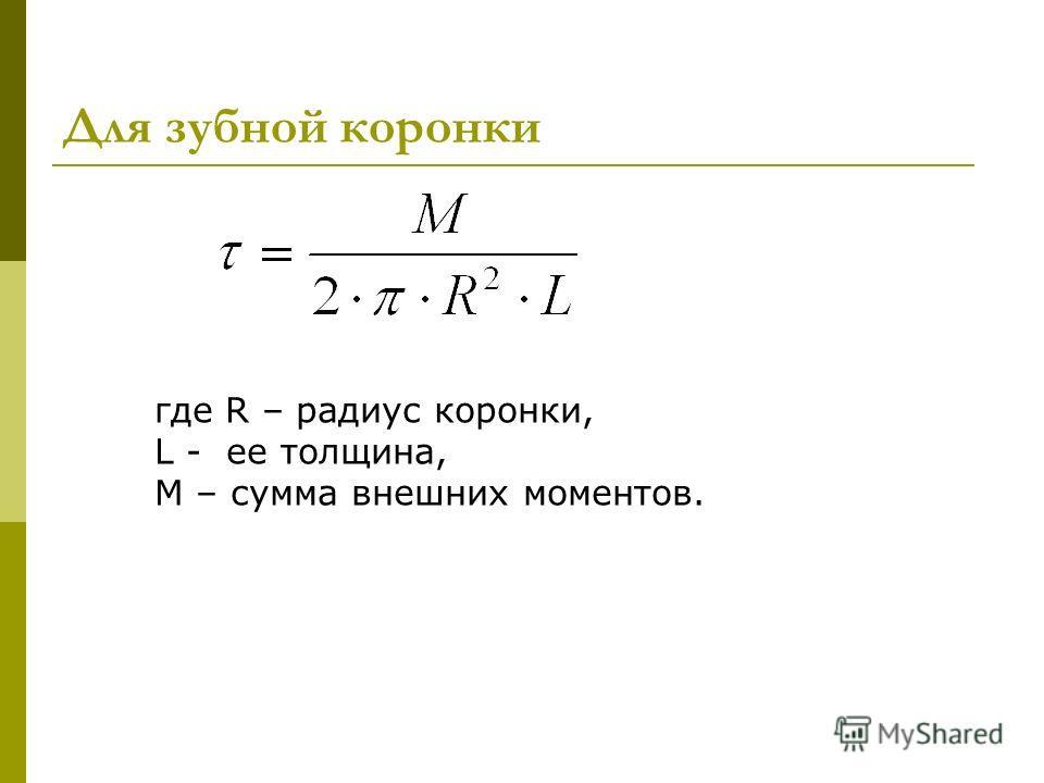 Для зубной коронки где R – радиус коронки, L - ее толщина, М – сумма внешних моментов.