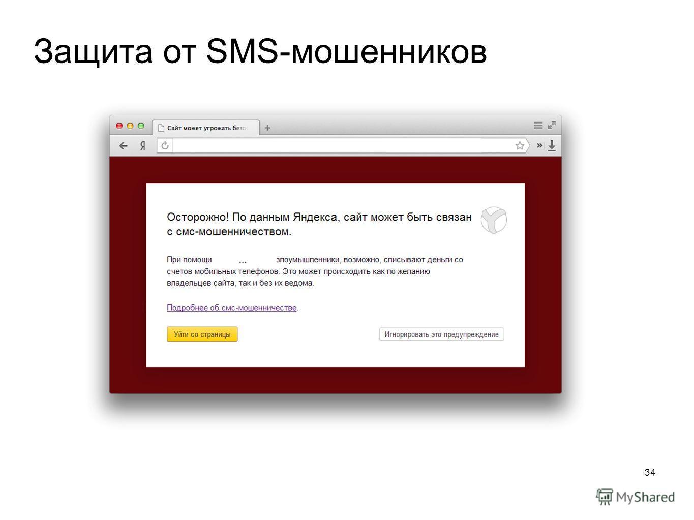 Защита от SMS-мошенников 34
