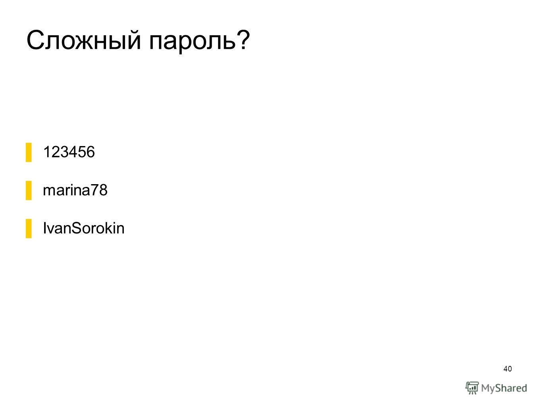 Сложный пароль? 40 123456 marina78 IvanSorokin