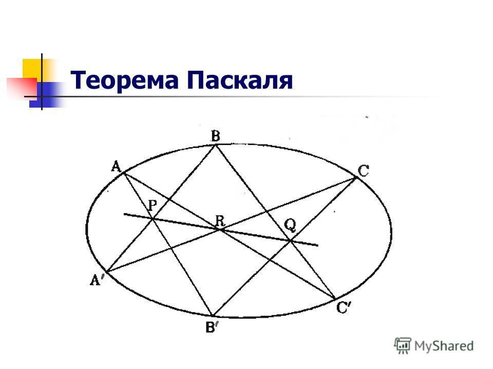 Теорема Паскаля