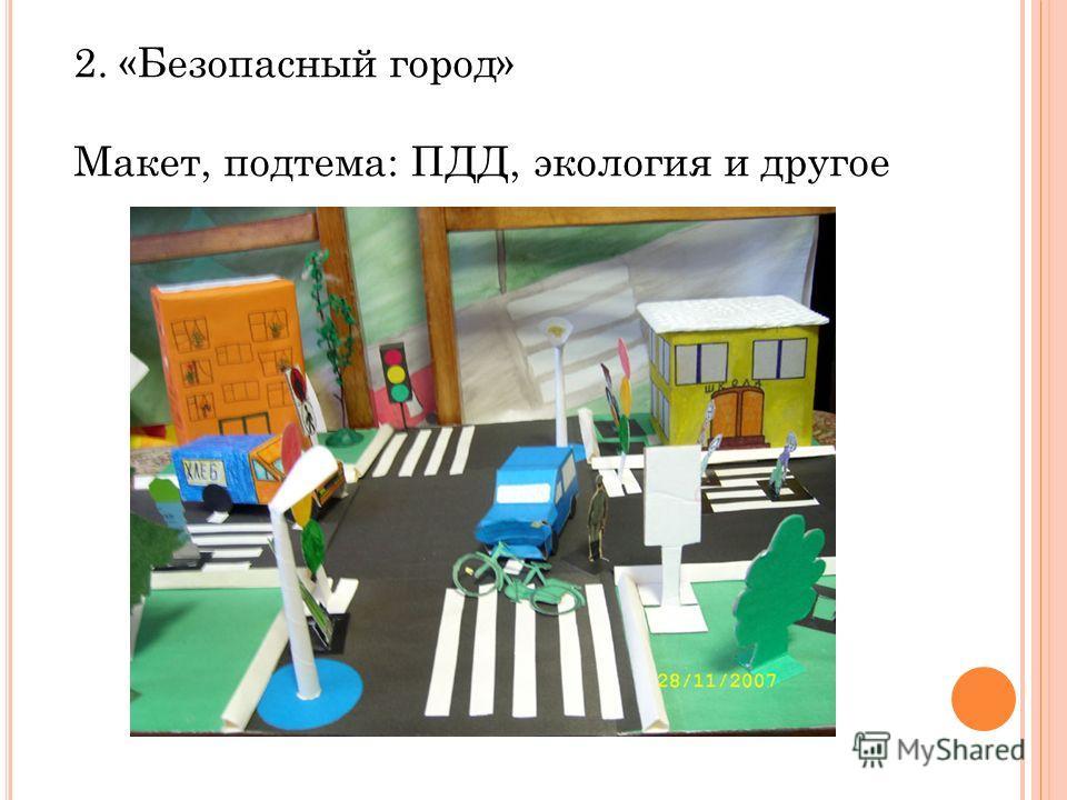 2. «Безопасный город» Макет, подтема: ПДД, экология и другое