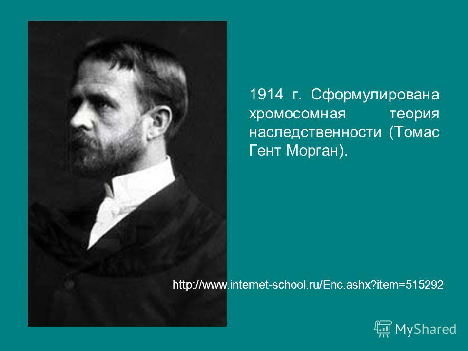 1914 г. Сформулирована хромосомная теория наследственности (Томас Гент Морган). http://www.internet-school.ru/Enc.ashx?item=515292