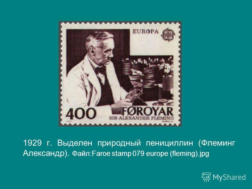 1929 г. Выделен природный пенициллин (Флеминг Александр). Файл:Faroe stamp 079 europe (fleming).jpg